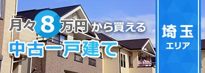 月々8万円から買える中古一戸建て、埼玉エリア
