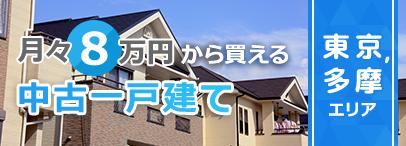 月々8万円から買える中古一戸建て、東京・多摩エリア
