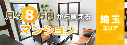 月々8万円から買えるマンション、埼玉エリア
