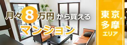 月々8万円から買えるマンション、東京・多摩エリア