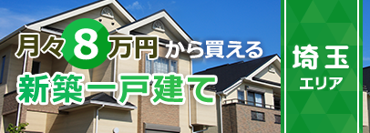 月々8万円から買える新築一戸建て、埼玉エリア