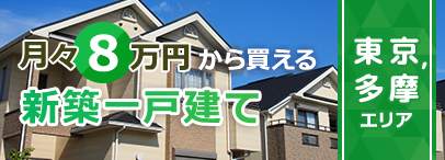 月々8万円から買える新築一戸建て、東京・多摩エリア
