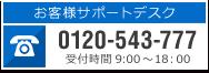 お客様サポートデスク 0120-543-777 受付時間9:00~18:00