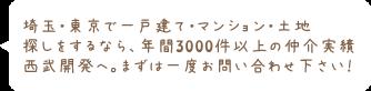 埼玉・東京で一戸建て・マンション・土地探しをするなら、年間3000件以上の仲介実績西武開発へ。まずは一度お問い合わせ下さい!