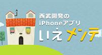 西武開発のiPhoneアプリ いえメンテ