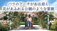 所沢西武霊園