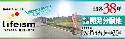 ライフイズム富士見・水子II あなたの未来へ快適なライフプランを!