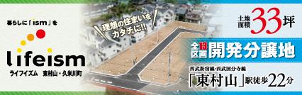 ライフイズム東村山・久米川町 あなたの未来へ快適なライフプランを!