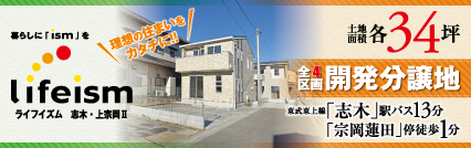 ライフイズム志木・上宗岡II ご家族がホッとできるくつろぎの空間へ。