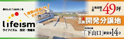 ライフイズム所沢・荒幡III 緑に囲まれた住宅街に新しいマイホームを!