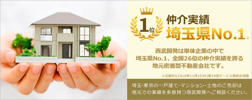 1位 仲介実績 埼玉県No.1※ 西武開発は単体企業の中で埼玉県No.1、全国28位の仲介実績を誇る地元密着型不動産会社です。 ※日経MJ(2015年11月4日付)第33回サービス業総合調査 埼玉・東京の一戸建て・マンション・土地のご売却は地元での実績を多数持つ西武開発へご相談ください。