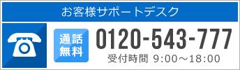 お客様サポートデスク 通話 無料 0120-543-777 受付時間 9:00~18:00
